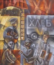 Хлебников - 1476
